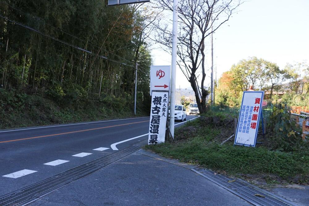 7823-吾妻温泉根古屋乃湯への道