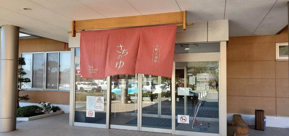 7823-小野上温泉さちのゆの入り口