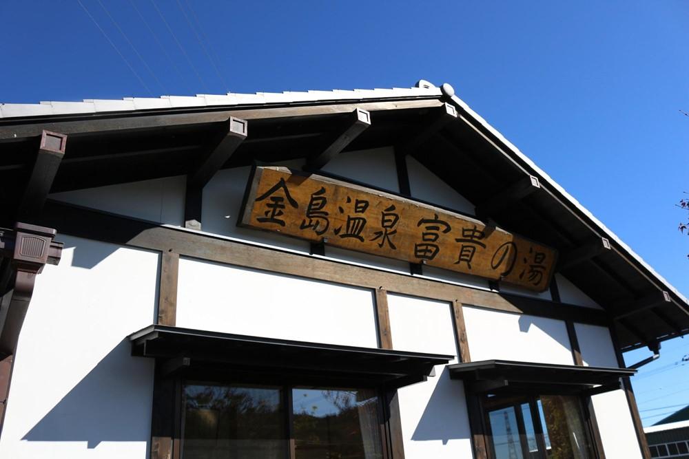 7823-金島温泉富貴の湯の看板