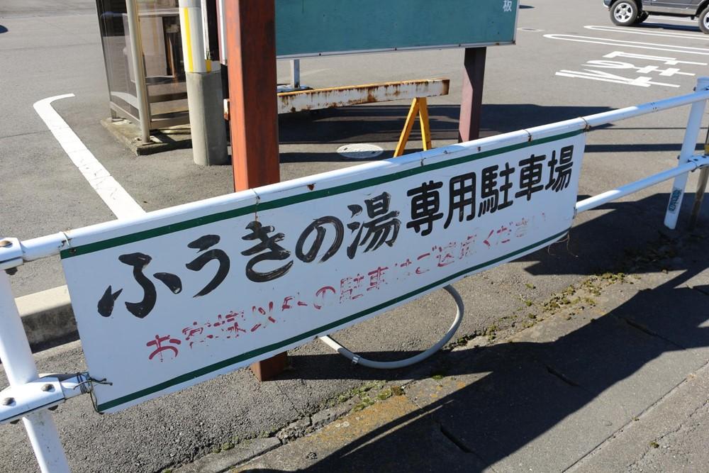 7823-金島温泉富貴の湯の駐車場案内