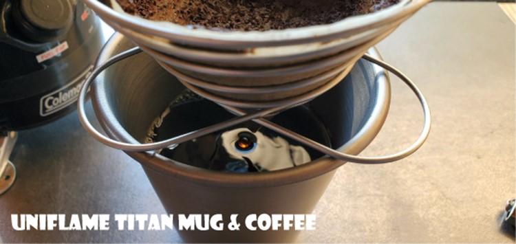 7823-UNIFLAMEのチタンマグとコーヒーバネット