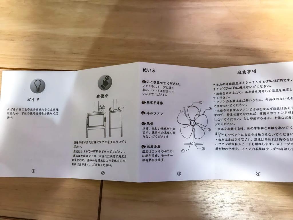 Aonbysエコファンの取扱説明書-1024x768