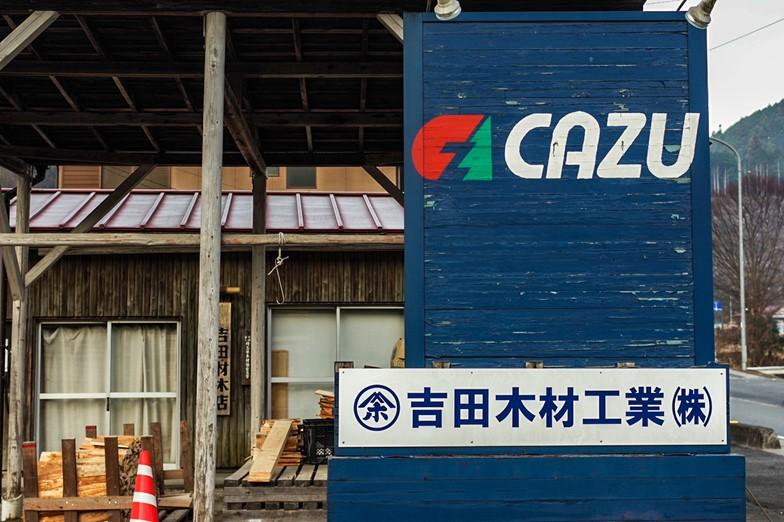 CAZUキャンプ場の入口看板