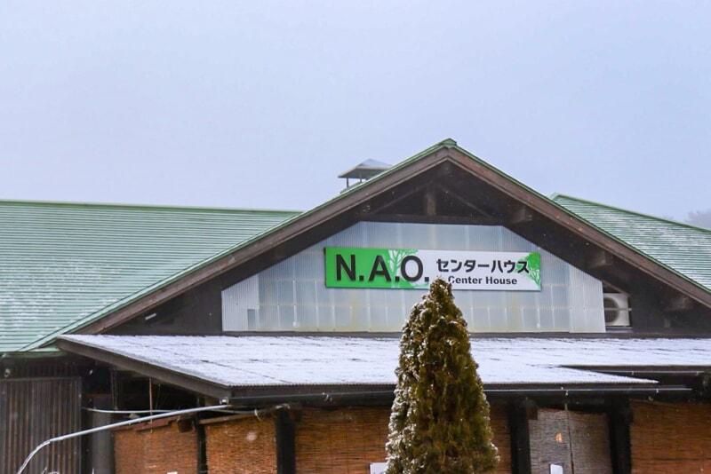 N.A.O.センターハウスの外観