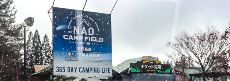 N.A.O.明野高原キャンプ場の入口