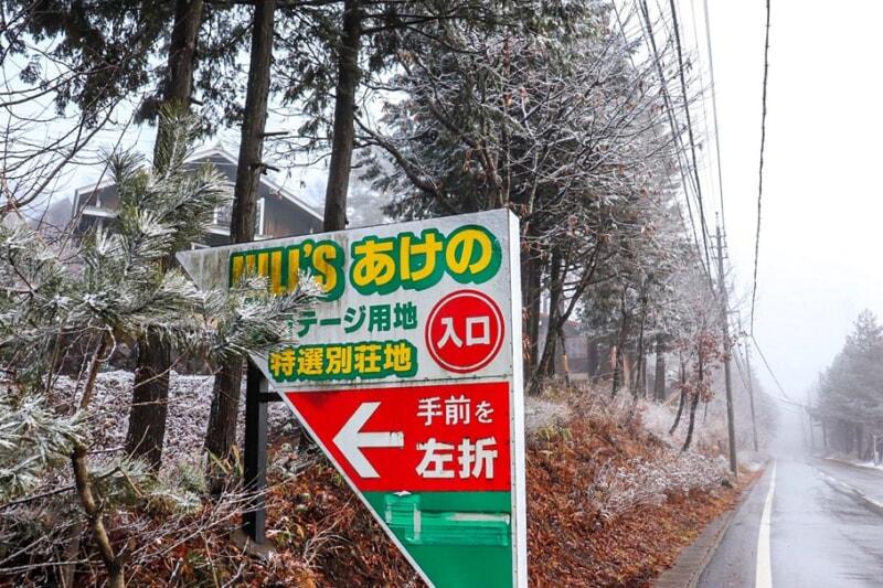 N.A.O.明野高原キャンプ場の看板