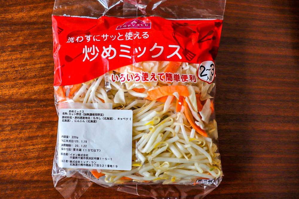 スーパーなどで販売されているカット済みの炒め野菜