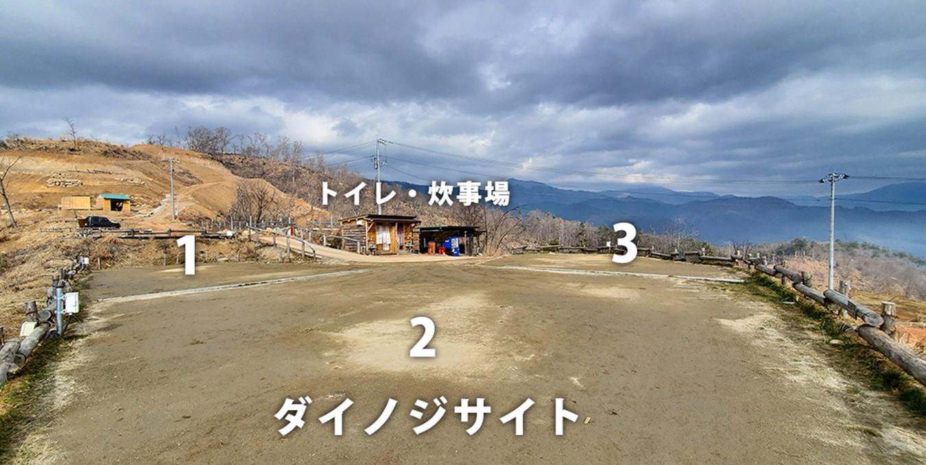 ダイノジサイト1から3とトイレと炊事場