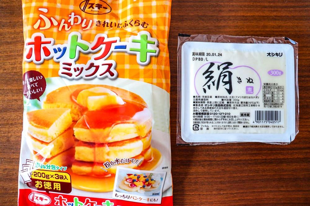 パン作りの材料はホットケーキミックスと絹豆腐の2つ