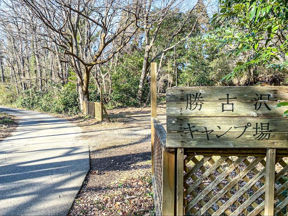 勝古沢キャンプ場の看板