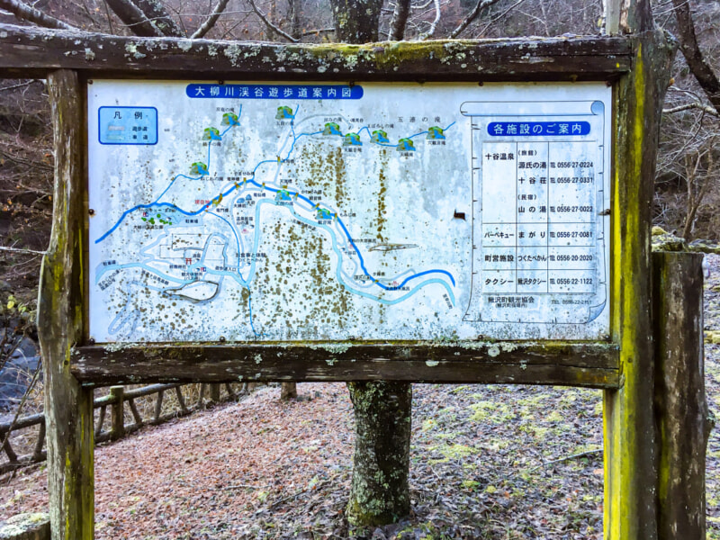 大柳川渓流公園キャンプ場の案内看板