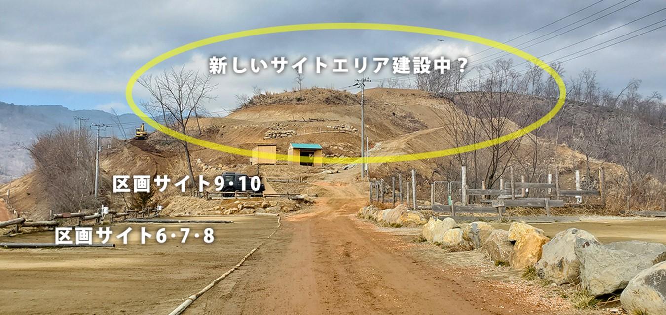建設中の新サイトの説明写真