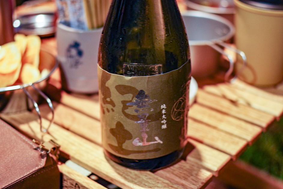 紀土(きっど)無量山-純米大吟醸