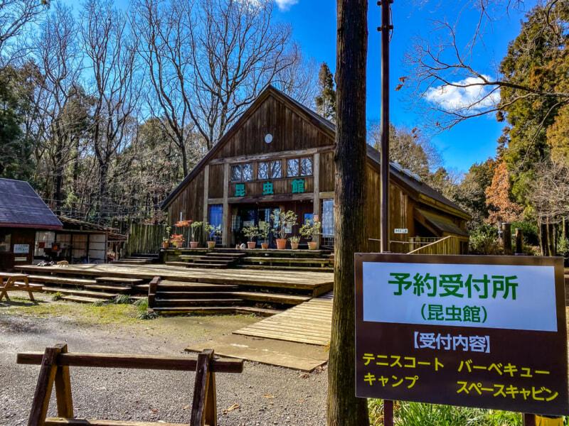 豊里ゆかりの森のキャンプ受付「昆虫館」