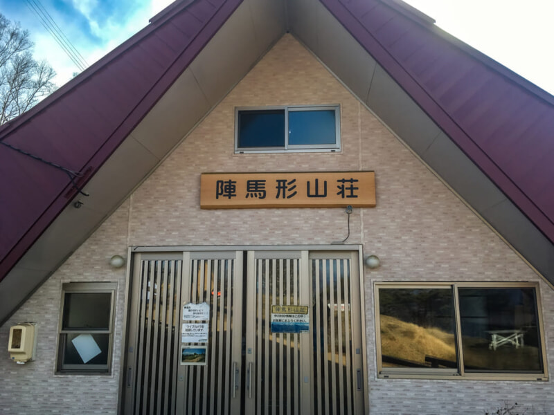 陣馬形山キャンプ場の小屋