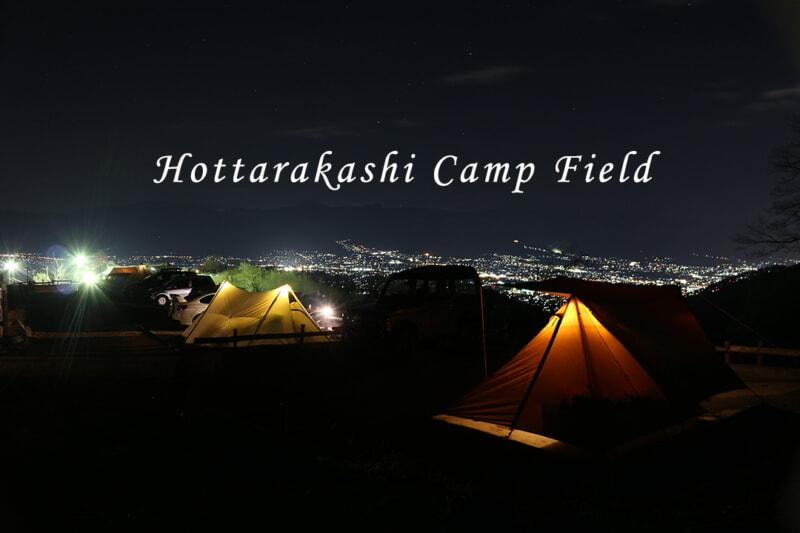 ほったらかしキャンプ場の新サイトに行ってきました!区画サイト、ダイノジサイトからの景色も最高だった。