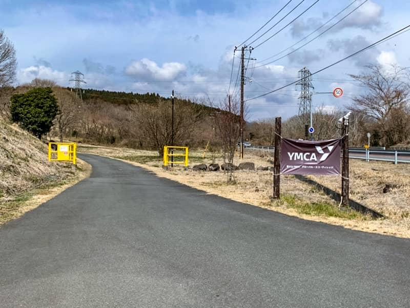 「富士山YMCAグローバル・エコ・ヴィレッジ」の魅力
