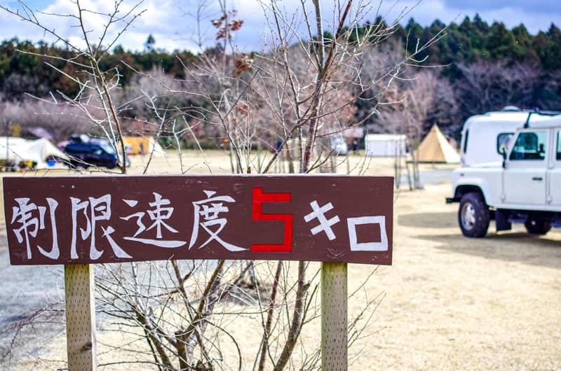 やまぼうしオートキャンプ場の注意事項
