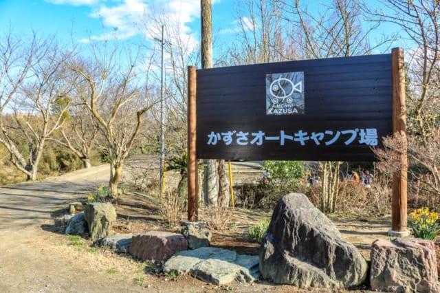 千葉で通年ファミリーキャンプが楽しめる「かずさオートキャンプ場」詳細レビュー