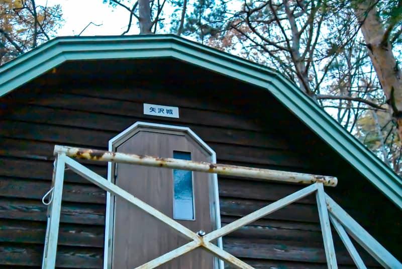 市民の森キャンプ場のバンガロー「矢沢城」