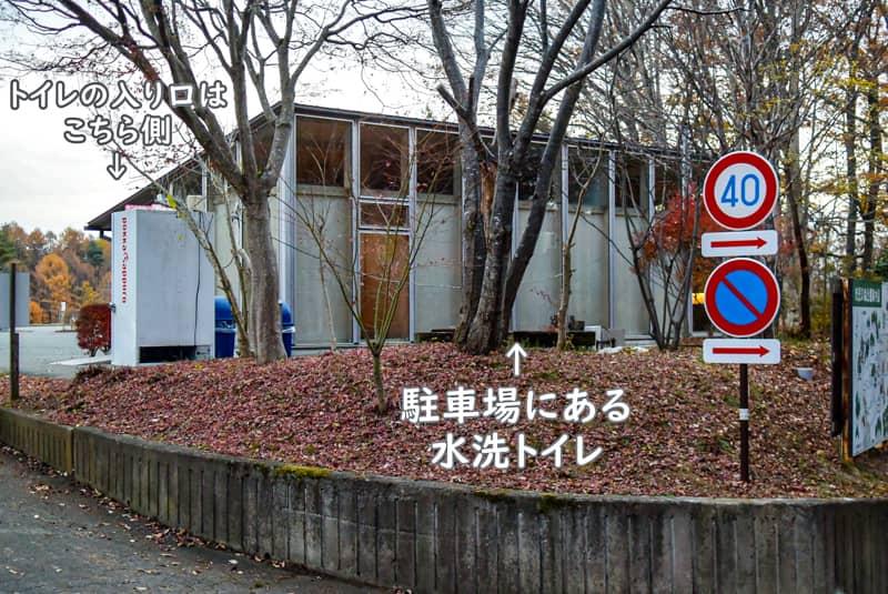 市民の森キャンプ場の駐車場にある水洗トイレ