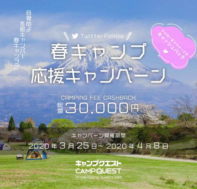 【2020年 春】キャンプクエストTwitterキャンペーン開催