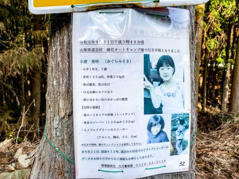 椿荘オートキャンプ場の女児行方不明の案内