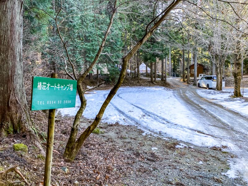 椿荘オートキャンプ場の看板