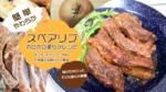 簡単やわらか「スペアリブ」バーベキューでお肉が骨からホロッとはずれるレシピ公開