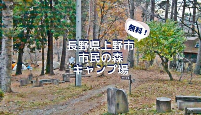 長野県上田市の無料キャンプ場「市民の森キャンプ場」