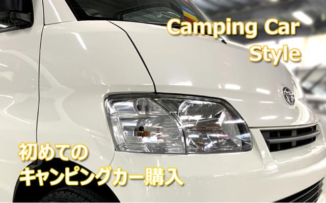 キャンピングカーを初めて購入した経緯と、契約前に検討した3つのポイント
