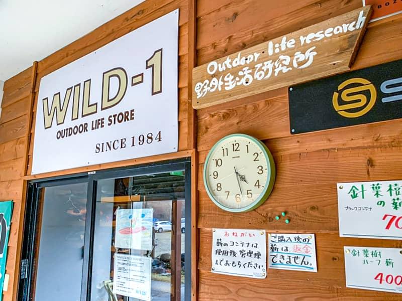 WILD-1会員は割引特典