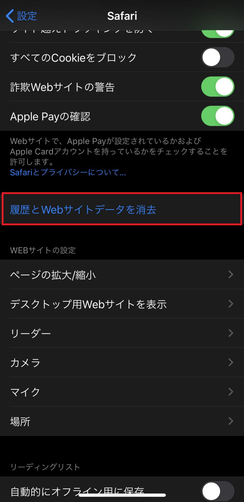iPhoneのキャッシュ削除の方法2
