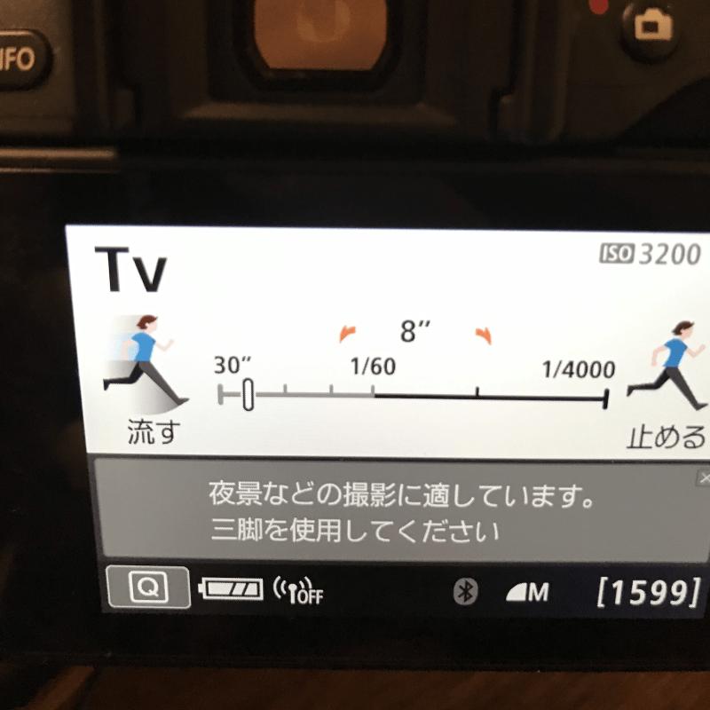 カメラ設定4