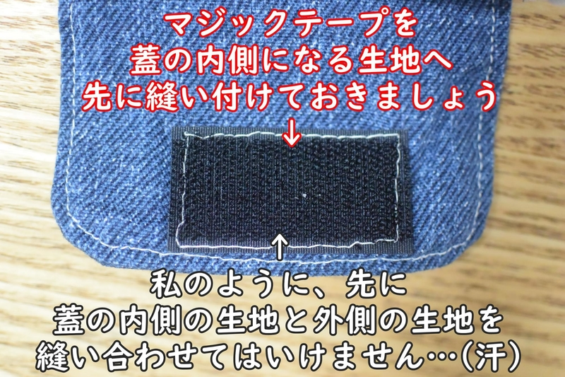 マジックテープを蓋の内側になる生地へ縫い付けておく