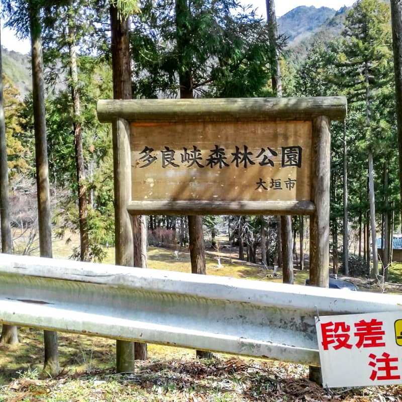 【歴史オタク必見】戦国好きに捧ぐ。多良峡森林公園でいざキャンプ(合戦)じゃ!