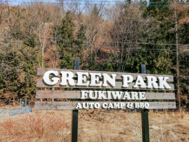 【口コミ2年連続NO.1】グリーンパークふきわれのフリーサイトでファミリーキャンプレポート