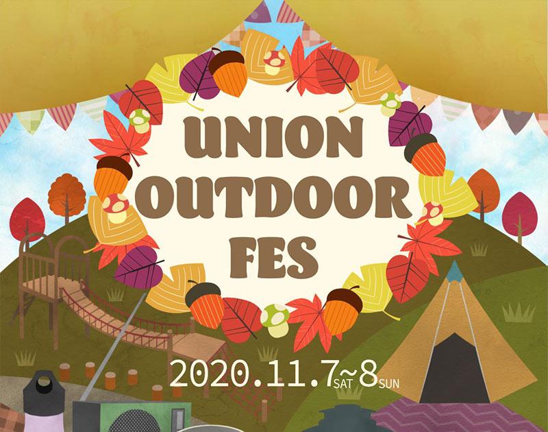 あのユニオングループが2020年11月に初のアウトドアイベント【ユニオンアウトドアフェスティバル】開催!!