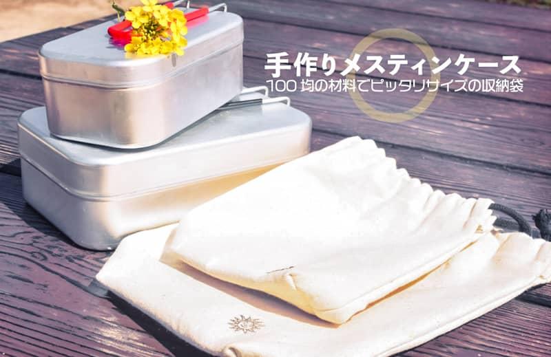 手作りメスティンケースが300円!100均の材料でピッタリサイズの収納袋ができあがり