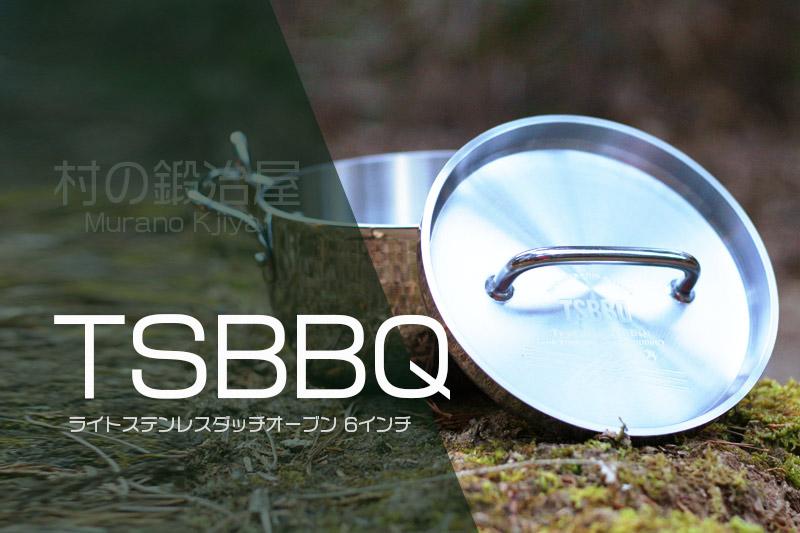 TSBBQのライトステンレスダッチオーブン徹底レビュー。6インチはソロキャンプにも最適!