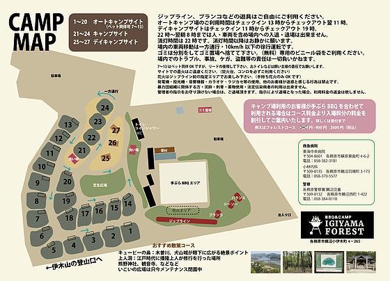 伊木山フォレストキャンプ場-1
