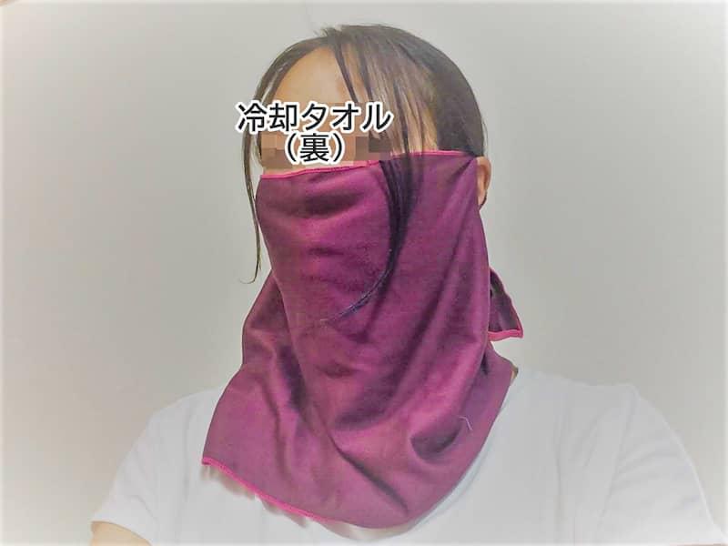 冷却タオルを使用しても暑い