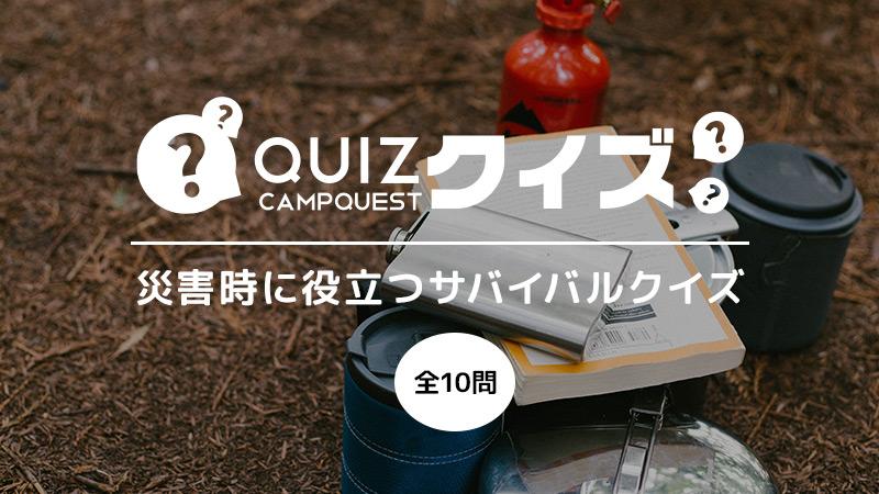 どれだけ知ってる?災害時に役立つサバイバルクイズ10問