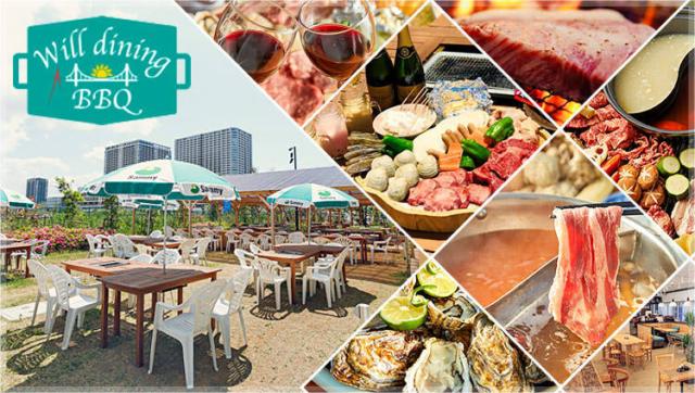 こだわり食材が堪能できる都会BBQを提供するWill dining&BBQ!!