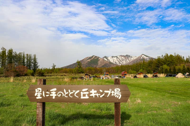 大自然に囲まれた富良野「星に手のとどく丘キャンプ場」でファミリーキャンプ!