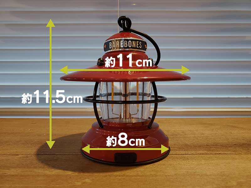 ベアボーンズリビングミニエジソンランタンの寸法サイズ