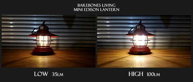 ベアボーンズリビングミニエジソンランタンの明るさ正面比較