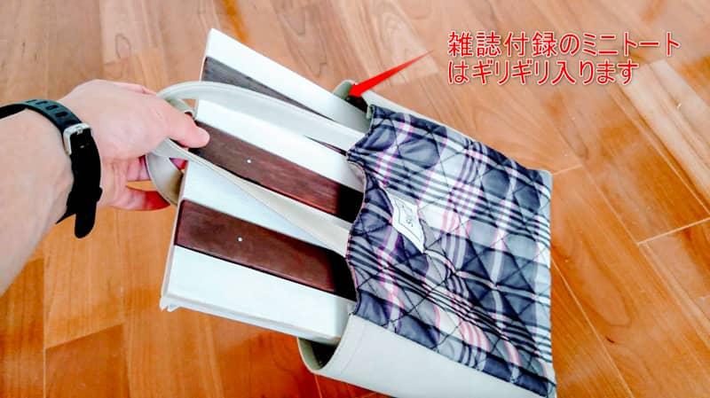 ミニトートバッグにギリギリ入るミニテーブル
