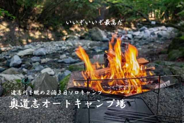 【奥道志オートキャンプ場】サイトの広さ、予約方法、川遊び等まるごと紹介!