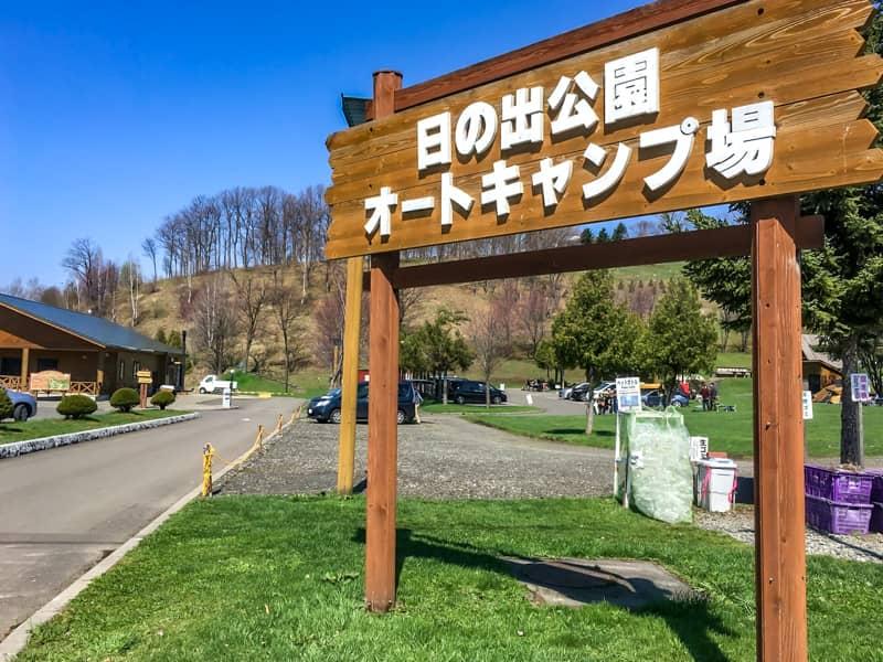 日の出公園入口